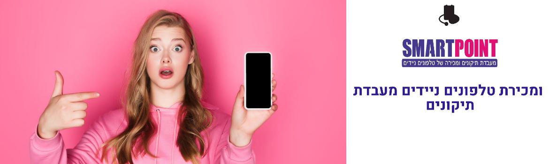 smartpoint - מעבדת תיקונים ומכירת טלפונים ניידים